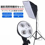 写真 撮影用 照明 ソフトボックス 50×70 4灯ソケット スタンド 傘 スタジオ 商品撮影