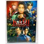 映画パンフレット カイジ ファイナルゲーム  新品 40371