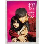 初恋 FIRST LOVE 映画パンフレット  新品 40505