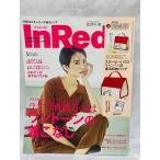 スヌーピーハウスの保冷バッグ! 特別付録  送料無料!30代女子の In Red(インレッド) 2020年 5月号  新品 40625