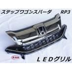 ホンダ RP3 ステップワゴンスパーダ LEDグリル