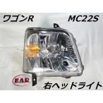 スズキ MC22S ワゴンR 右ヘッドライト ハロゲン