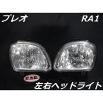 スバル RA1 プレオ 左右ヘッドライト ハロゲン