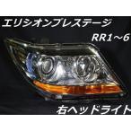 希小品 ホンダ RR1〜6 エリシオンプレステージ 右ヘッドライト