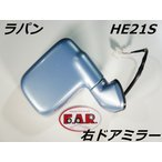スズキ HE21S ラパン 右ドアミラー 水色SUZUKI Lapin 2003年 ZE9 水色 電動格納