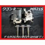 スズキ MH21S ワゴンR ダイレクトIGコイル+ECU+スロットルボディ走行距離約12万km