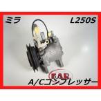 ダイハツ L250S ミラ A/Cコンプレッサー実動車外し 動作良好 清掃済み 走行距離約95,000km