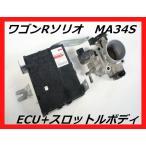 スズキ MA34S ワゴンRソリオ エンジンコンピューター+スロットルボディ M13A、NA、2WD、AT