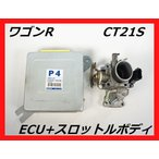 スズキ CT21S ワゴンR エンジンコンピューター+スロットルボディ F6A、NA、2WD、AT