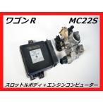 ☆良品☆スズキ MC22S ワゴンR スロットルボディ+エンジンコンピューター走行距離約55,000km 動作OK