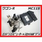 スズキ MC11S ワゴンR エンジンコンピューター+スロットルボディ走行距離約5万km 良品 動作OK 清掃済み
