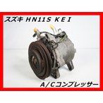 スズキ HN11S KEI エアコンコンプレッサーSUZUKI KEI