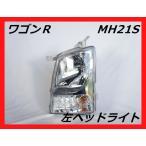 ☆極美品☆スズキ MH21S ワゴンR 左ヘッドライトハロゲン レベライザー付 キズ・黄ばみ無し