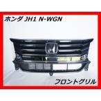 ホンダ JH1 N-WGN カスタム ラジエーターグリル  フロントグリルHONDA N-WGN(エヌ ワゴン)