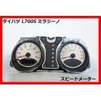 ダイハツ L700S ミラジーノ スピードメーター  4AT タコ付 ABS無  中古