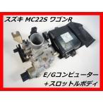 スズキ MC22S ワゴンR エンジンコンピューター+スロットルボディ セット走行少ない21,391km! SUZUKI WAGON R