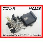 ☆キレイ☆スズキ MC22S ワゴンR スロットルボディ+エンジンコンピューター走行約6万km 動作良好