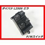 ダイハツ L250S ミラ P/Wスイッチ 2カプラー 12P,4P DAIHATSU  MIRA