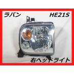 スズキ HE21S ラパン 右ヘッドライト ハロゲンランプ 2002年