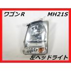 スズキ MH21S ワゴンR 左ヘッドライトハロゲン KOITO 100-59054 左ヘッドランプ
