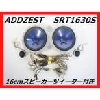 ☆送料無料☆ADDZEST(アゼスト) SRT1630S 16cmスピーカーツイーター付きセパレート 2WAY 音鳴りOK♪