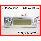 Panasonic(パナソニック)CQ-DFX572 CDプレイヤー 1DINCDデッキ オーディオ 動作良好品♪