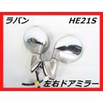 ☆送料無料☆美品☆スズキ HE21S ラパン 左右ドアミラー ZA4 ゴールドカプラー3ピン