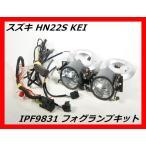 IPF9831 ★スズキ KEI 純正OP 左右フォグランプ セット 取付部品付属   中古