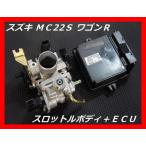 超低走行★1万キロ★ スズキ MC22S ワゴンR スロットルボディ+エンジンコンピュータ K6A  中古 SUZUKI WAGON R