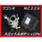 良品 動作良好MC22SワゴンR スロットルボディ+エンジンコンピューター  中古