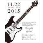 選べる メッセージカード付き入浴剤 Anniversary-music ギター