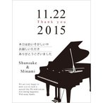 選べる メッセージカード付き入浴剤 Anniversary-music グランドピアノ