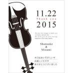 選べる メッセージカード付き入浴剤 Anniversary-music バイオリン