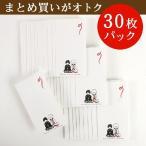 Yahoo!結婚式グッズ&ギフトのお店 Farbeまとめ買い心付け封筒 シロムク(30枚入)/和婚・婚礼・ブライダル(結婚式)