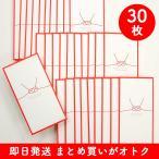 まとめ買い心付け封筒 結び(30枚入)/和婚・婚礼・ブライダル(結婚式)