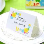 結婚式席札 アマータ 席札手作りセット(10部セット)