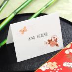 花かさ 席札手作りキット(10名様分)/結婚式 席札