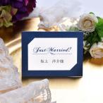ショッピング結婚 新発売\キラキラネイビー/「イニシャルナイト」席札手作りセット(10名様分)/結婚式