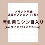 手作り材料 / 席札用ミシン目入り プリント用紙(A4サイズ/ホワイト)(1枚)