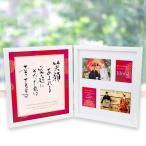 ショッピング結婚 ダブルフレーム 「ジュリア紅」両親へのプレゼント/結婚式