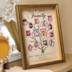 「話題の新商品!」ファミリーツリー/結婚式両親へのプレゼント