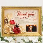 フラワー感謝ボード「ベルサイユ」/結婚式両親へのプレゼント