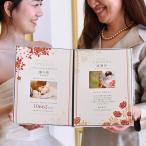 子育て感謝状 両親 プレゼント 結婚式 / 「メモリアルホワイト」〈えらべる和風デザイン〉お写真2枚タイプ