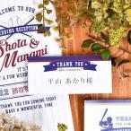 席札 野球STYLE(印刷込 完成品)/結婚式・イベント・パーティー・謝恩会