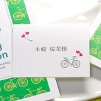 席札 完成品オーダー 自転車(印刷つき)/結婚式・イベント・パーティー・謝恩会