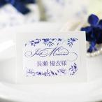 席札 完成品オーダー フローラ(印刷つき)/結婚式・イベント・パーティー・謝恩会