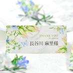 席札 「イニシャルフラワー」(印刷込 完成品)/結婚式・イベント・パーティー・謝恩会