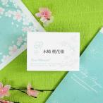 席札 完成品オーダー 「かのん桜」(印刷つき)/結婚式・イベント・パーティー・謝恩会