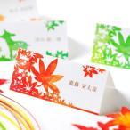 席札 完成品オーダー(印刷つき)「もみじ-紅葉」/結婚式