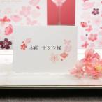 席札 完成品オーダー 「ピーチブロッサム」(印刷つき)/結婚式・イベント・パーティー・謝恩会
